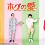 「屋根部屋のプリンス」でお馴染みチェ・ウシク&ユイ主演純愛ドラマ「ホグの愛」2016年2月より日本初放送!