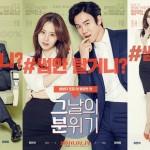ムン・チェウォン&ユ・ヨンソク主演映画「その日の雰囲気」1月14日に公開へ!