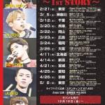 MYNAME、13都市19公演「MYNAME 2016 LIVEHOUSE TOUR ~1st Story~」開催決定!