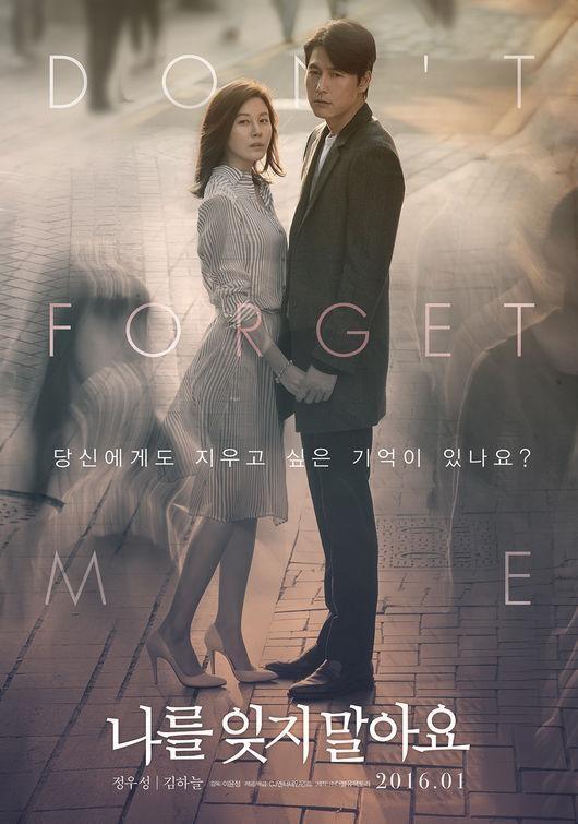 映画「私を忘れないで」