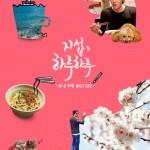 ソ・ジソプのブログが韓国で書籍になってピンクバージョンで発売に!