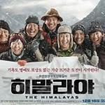 勢いが止まる気配なし!この冬韓国で大ヒット中の映画「ヒマラヤ」、3週連続ボックスオフィス1位!