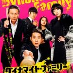 映画『ダイナマイト・ファミリー』2PMチャンソンの兄姉を演じた韓国イケメン俳優ユン・サンヒョンと新鋭女優イ・アイ登壇の公開記念舞台挨拶が決定!