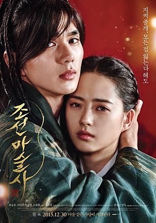 映画「朝鮮魔術師」