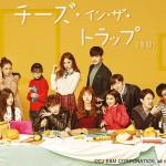 「チーズ・イン・ザ・トラップ(原題)」が早くも3月1話先行、4月より日本初放送へ!