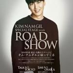 俳優キム・ナムギル、3月に待望の日本公演開催へ