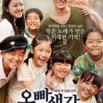映画「兄思い」、韓国金融委員会に前売り券売りつけ疑惑浮上・・・?!