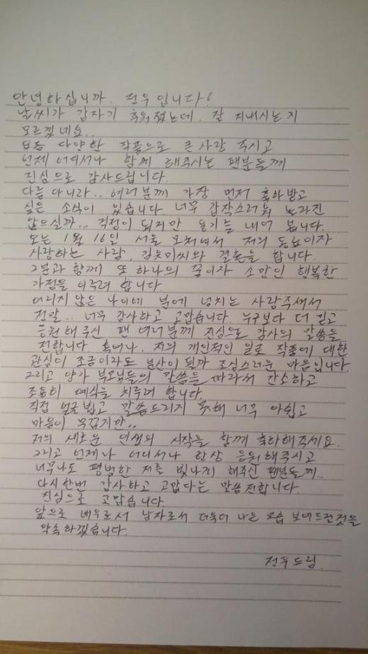 チョンウの手紙