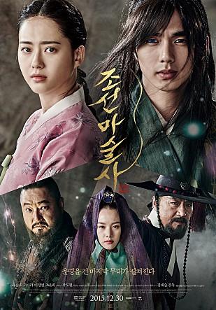 映画「朝鮮魔術師」3