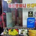 韓国の名節には欠かせないジョン(煎)が大人気の元祖麻浦(マポ)ハルモニピンデトク!韓国B級グルメ