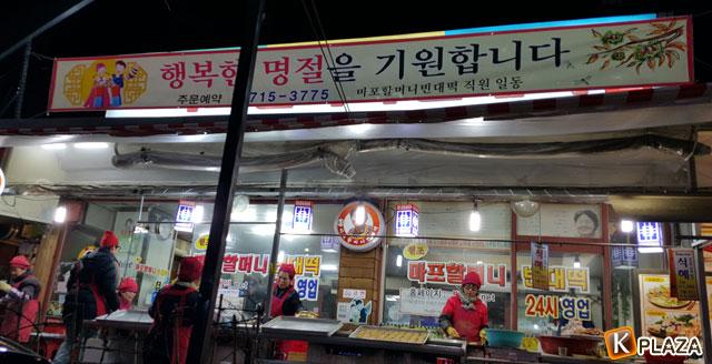 韓国ジョン4