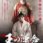 ソン・ガンホ×ユ・アイン『王の運命―歴史を変えた八日間―』6月日本公開決定!