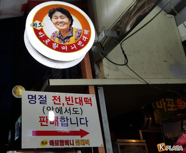 韓国ジョン