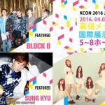 Block B、キム・ソンギュ(INFINITE)、Lovelyz『KCON 2016 Japan × MCOUNTDOWN』第2次ラインナップ決定!