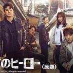 パク・シフ3年ぶりのドラマ&少女時代ユリ出演「町のヒーロー(原題)」が5月に日本初放送へ!