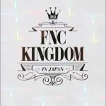 3度目の開催となるFNC所属アーティストによる音楽の祭典 「2015 FNC KINGDOM IN JAPAN」DVD&Blu-ray発売決定!