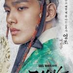 新ドラマ「テバク」、ヨ・ジングのティーザーポスター公開!カリスマ溢れる表情と冷たい視線