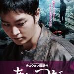 チュウォン最新作『あいつだ』クールなポスタービジュアル公開!