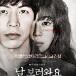 カン・イェウォン&イ・サンユン主演のスリラー映画「私に会いに来て」、累積観客動員数100万人を突破!