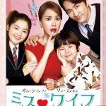 ソン・スンホン出演ラブコメ韓国映画『ミス・ワイフ』、日本公開決定&予告動画!