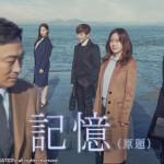 イ・ソンミン、ジュノ共演の話題作「記憶(原題)」6月より日本初放送決定!