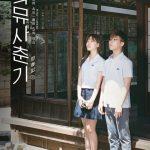 兄妹デュオ楽童ミュージシャン、アルバム「楽童思春期」ついに5月4日カムバック!