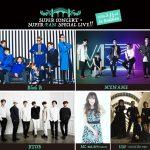 Block Bの出演が決定!『SUPER CONCERT × SUPER FAN SPECIAL LIVE!! 』
