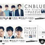 あなたはもう目撃した?CNBLUE 10th Single『Puzzle』発売記念アドトラック走行ルートとスケジュール