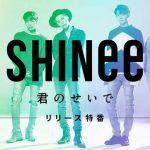 SHINee 君のせいで リリース特番、本日夜9時より生放送!