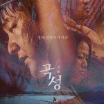 映画「哭声」、公開11日目で観客動員数400万人突破!!500万人突破も目前!!