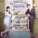 カイ(EXO)初主演『チョコバンク』7月から日本初放送決定!