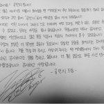 2NE1を脱退したMINZY(ミンジ)、手書きの手紙で心境を語る!