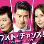 テギョン(2PM)出演のサクセスストーリー「ラスト・チャンス!~愛と勝利のアッセンブリー~」7月から日本で放送!
