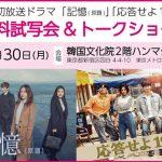 6月より日本初放送「記憶(原題)」「応答せよ 1988(原題)」1話無料試写会実施へ