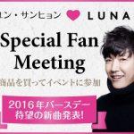 ユン・サンヒョン×LUNAS   スペシャルファンミーティング開催へ 2016年バースデー&待望の新曲発表!