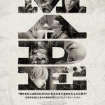 10万人突破後も動員を伸ばし続ける ドキュメンタリー映画「BIGBANG MADE」。 BIGBANGメンバー揃ってのサンクスムービー動画!