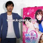 【速報】アジアで大活躍の大谷亮平が登壇!『ああ、私の幽霊さま』DVDリリース記念イベント