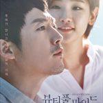 いよいよ20日に韓国で放送スタート、チャン・ヒョク&パク・ソダム主演ドラマ「ビューティフル・マインド」の公式ポスター!