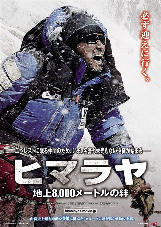 韓国映画「ヒマラヤ」001