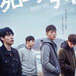 スホ(EXO)の切な顔が胸をうつ!映画『グローリーデイ』日本版メインビジュアルが公開!