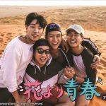 大人気の旅行バラエティ番組「花より青春 3」8月に日本初放送へ!