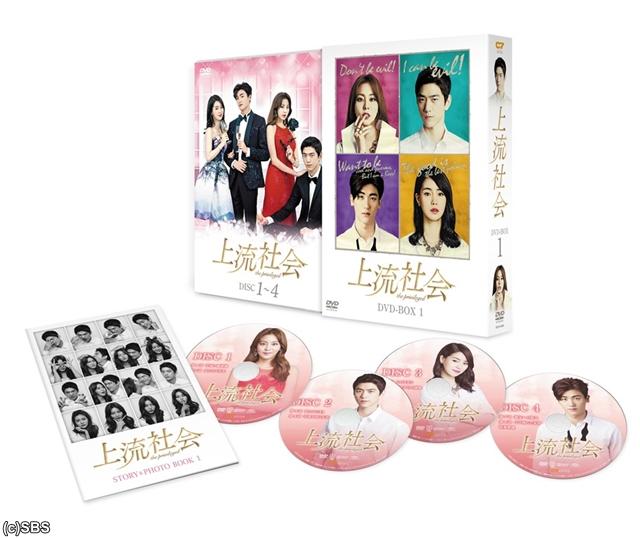 上流社会DVDBOX1_展開写真