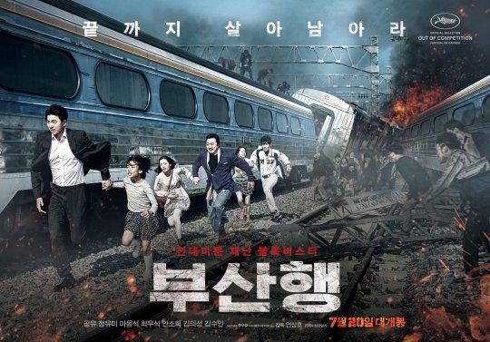 映画「釜山行き」2