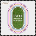 SUPER JUNIORイトゥク&EXOスホ&Kassyらのオリンピック応援歌「My Hero」、本日(30日)公開!