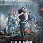 コン・ユ主演の映画「釜山行き」、メインポスターが公開!