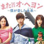 神話(SHINHWA)エリック主演ドラマ「また?!オ・ヘヨン 〜僕が愛した未来(ジカン)〜」8月日本初放送に!