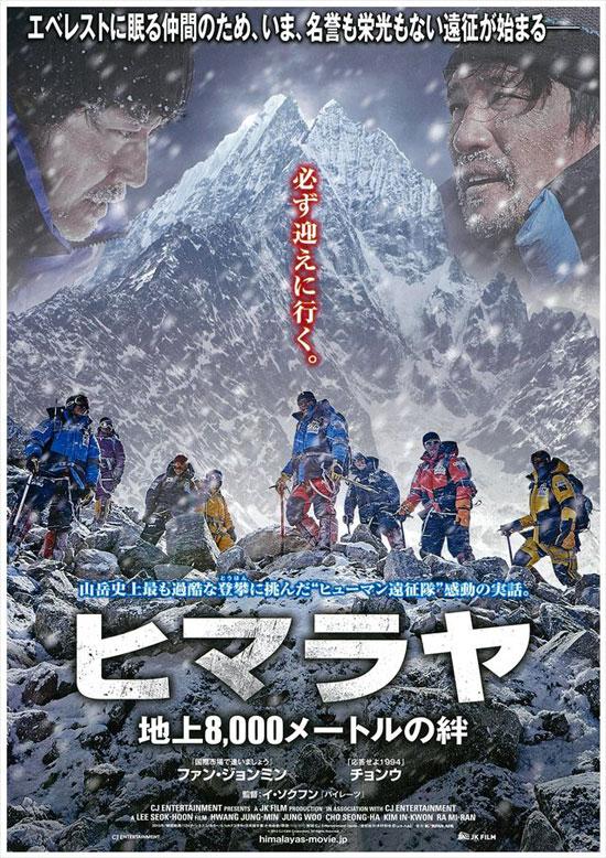 韓国映画「ヒマラヤ」002