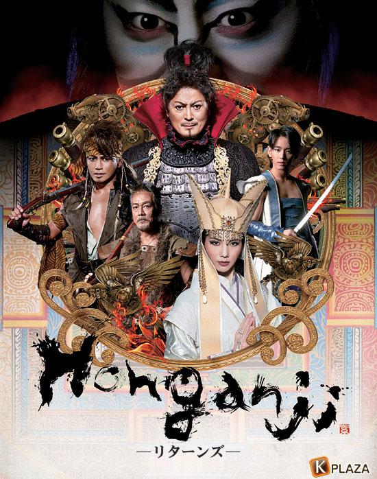 Honganji-リターンズ