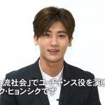 """「上流社会」アイドルとして、俳優として大活躍の""""ZE:A""""パク・ヒョンシクのコメント動画!"""