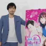 アジアで大人気の大谷亮平が日本で初の単独イベント出演!『ああ、私の幽霊さま』DVDリリース記念トークイベント【取材レポート】